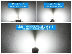 送料無料【PlatinumBrand】H4Hi/LoLEDヘッドライト8000ルーメン左右セットホワイト6500K純正発光LEDヘッドランプヘッドライトキットLEDライトLEDヘッドライト/LEDフォグランプ