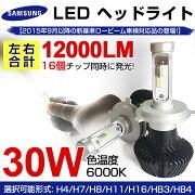 送料無料【PlatinumBrand】新商品SAMSUNG社LEDヘッドライト12000ルーメン2個セットH4H7H8H11H16HB3HB4ホワイト6000K純正発光LEDヘッドランプヘッドライトキットLEDライトフィリップスLEDヘッドライト/LEDフォグランプ