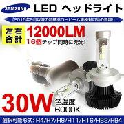 期間限定【4,980円】送料無料【PlatinumBrand】SAMSUNG社LEDヘッドライトH4Hi/Lo12000ルーメン2個セットホワイト6000K30W純正発光LEDヘッドランプヘッドライトキットLEDライトLEDヘッドライト/LEDフォグランプ