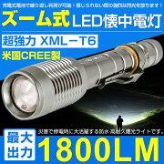 ���ʥݥ���Ⱥ���10������̵��CREE��XMLT6LED��������1800�롼����ż�Ķ���ϣ̣ţĥ饤��/LED�������饤��/�ɺҥ��å�/����/�������л�/�����ɿ�����5�ѥ�����ZOOM