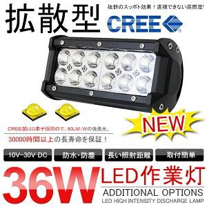 【予約販売】選べる3点プレゼント付き!汎用CREE社LEDワークライト36W12/24V夜釣り/船舶/建築機械向け