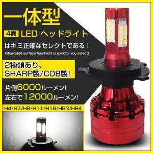 赤字【3,980円】送料無料【PlatinumBrand】一体型SHARP/COB製チップLEDヘッドライト12000ルーメン左右合計2個セットH4H7H8H11H16HB3HB4ホワイト純正発光LEDヘッドランプヘッドライトキット40WLEDライトLEDヘッドライトシャープ
