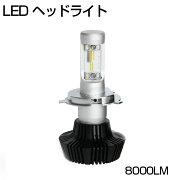 【安心保証】【送料無料】8000ルーメンLEDフォグランプ/LEDヘッドライトH4Hi/LoH7H8H11H16HB3HB4H1H3H3Cホワイト6000K-6500K純正発光LEDライトLEDヘッドライトハイビーム25W