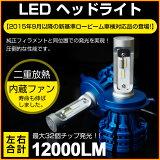 2000円クーポン配布!送料無料 12000ルーメン SAMSUNG社 LED ヘッドライト H4 Hi/Lo H7 H8/H11/H16 HB3 HB4 2個セット ホワイト 6000K 30W 純正発光 LEDヘッドランプ ヘッドライトキット LEDライト LEDヘッドライト /LED フォグランプ