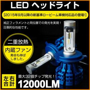 送料無料12000ルーメンSAMSUNG社LEDヘッドライトH4Hi/LoH7H8/H11/H16HB3HB42個セットホワイト6000K30W純正発光LEDヘッドランプヘッドライトキットLEDライトLEDヘッドライト/LEDフォグランプ