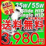 全品ポイント5倍!【即納】HIDキット!【安心 送料無料 35W H4リレー付き HID キット! 超薄型 バラストシングル スライド ヘッドライトフォグランプ HID/セット/HIDフル/フルキット/バルブ/H1/H3/H3C/H4/H7/H8/H9/H11/HB4/HB3/H4リレーレス(Hi/Low)/55W