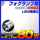 【即納】送料無料【先代未聞フォグ 80W】【RK5/6 ステップワゴンスパーダ後期 H24.4〜 H11】プロジェクター式 80w LEDフォグランプ バルブ H11 CREE製 LED フォグ 12V対応 アルミヒートシンク採用・無極性 LEDバルブ【LED フォグランプ 白】