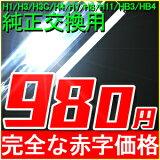 全品ポイント5倍!純正交換用 HIDバルブ 35w/55w 高品質・高性能・大光量H1/H3/H3C/H7/H8/H9/H11/HB3/HB4/H4 シングル ヘッドライト フォグランプ HID バーナー Hi/Lo HIDバルブ 3000K/4300K/6000K/8000K/12000K