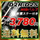 全品ポイント5倍!【D2S/D2R バルブ】【送料無料】35W HIDバーナー D2R/D2S 純正交換バルブ HIDバルブ 左右2個セット/6000K/8000K/車検対応