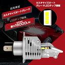 即納! トヨタ NCP・SCP1#系 プラッツ ロービーム TOYOTA H4 一体型 LED ヘッドライト 16000ルーメン!純正発光 ledライト ハロゲンサイズを再現 LEDバルブ ホワイト 6500K【LEDヘッドライト 白 H4】 3