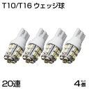 【即納】【送料無料】T10/T16 LED SMD 20連 ホワイト 4個セッ...