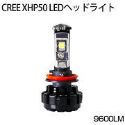 LEDヘッドライト/フォグランプCREE製XHP50チップ搭載19200LM12V/24VH4Hi/LoH7/H8/H11/H16/HB3/HB4/H1/H3/H3C6500K車検対応2個set即納!一年保証!