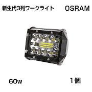 【2019最新モデル】[1個]新生代3列ワークライト!60WLED作業灯白OSRAM5400lmトラック/ジープ/ダンプ用ワークライフ瞬間点灯高透過性DC9-32V送料無料