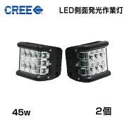 【180度発光!】【2個セット】LED側面発光作業灯45W4050LMドライビングランプオフロードフォグランプ補助灯ワークライトDC9-32VIP67