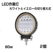 【2019年最新モデル】[1個]作業灯丸型60Wホワイト6300LMトラック/ジープ/ダンプ用ワークライト補助灯スポットライトDC9-32VIP68