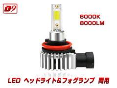 ハロゲンを再現!LEDライトヘッドライトフォグランプ一体型H1/H3/H3C/H4/H8/H11/H16/HB3/HB46000LM車検対応送料無料!一年保証D9