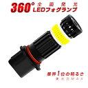 【限定】LED フォグランプ 100W LEDフォグ H8 led フォグ H11 led フォグ H16 H7 HB3 HB4 PSX26W タイプ...