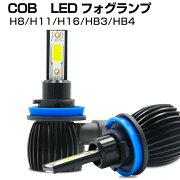最新型COB製100WLEDフォグランプH8H11H16HB4ホワイト純正交換DC12V対応LEDバルブLEDライト360度発光アルミヒートシンク採用省エネLEDフォグ一年保証送料無料