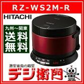 日立炊飯器RZ-WS2M-Rメタリックレッドおひつ御膳2合炊きIH炊飯ジャー/【Sサイズ】