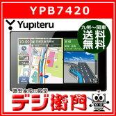ユピテルポータブルナビゲーションYPB7420YERA7型VGA液晶ワンセグ対応/【Sサイズ】