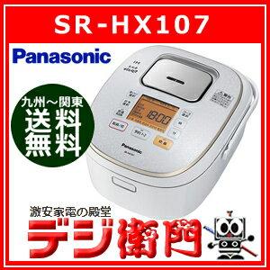 パナソニック IH炊飯器 SR-HX107 大火力おどり炊き 5.5合炊きジャー /【Sサイズ】