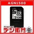 ユピテル GPSゴルフナビ ATLAS GOLFNAVI AGN1500
