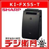 KI-FX55-TSHARPシャープ加湿空気清浄機KI-FX55-Tブラウン系