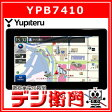 YPB7410 YUPITERU ユピテル 7インチフルフラットディスプレイ ポータブルナビゲーション YERA YPB7410