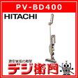 PV-BD400 HITACHI 日立 コードレススティッククリーナー パワーブーストサイクロン PV-BD400
