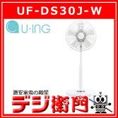 UF-DS30JU-INGユーイングDCモーター採用扇風機UF-DS30J