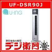 UF-DSR90JU-INGユーイングスリムタワー扇UF-DSR90J
