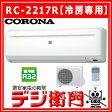 【在庫有・送料無料!】【工事OPも承り中】【冷房専用】 RC-2217R CORONA コロナ 新冷媒R32採用 冷房専用 エアコン RC-2217R/【F2】