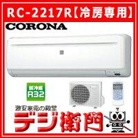【冷房専用】RC-2217RCORONAコロナ新冷媒R32採用冷房専用エアコンRC-2217R/【F2】