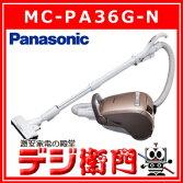 MC-PA36G-NPanasonicパナソニック紙パック式掃除機MC-PA36G-Nクラシックゴールド