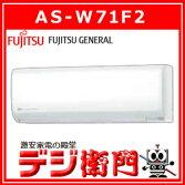 富士通ゼネラル冷房能力7.1kW冷暖房エアコンWシリーズAS-W71F2