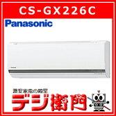 CS-GX226CPanasonicパナソニック冷房能力2.2kW冷暖房エアコンCS-GX226C/【F2】