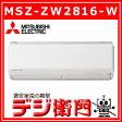 三菱電機 8〜10畳用 エアコン MSZ-ZW2816-W 霧ヶ峰 冷房能力2.8kW ウェーブホワイト