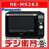 パナソニックオーブンレンジNE-MS263エレック庫内容量25L