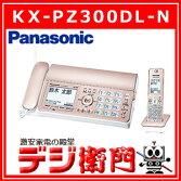 パナソニックコードレスFAXKX-PZ300DL-Nピンクゴールドおたっくす