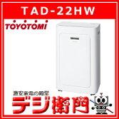 トヨトミスポット冷暖エアコンTAD-22HW
