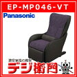 パナソニック マッサージチェア EP-MP046-VT マッサージソファ