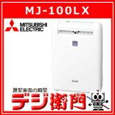 【エントリーでポイント5倍!8/520:00〜8/1001:59迄】三菱電機除湿機MJ-100LXコンプレッサー式