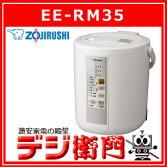 象印加湿器EE-RM35スチーム式/【Sサイズ】