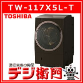 東芝ドラム式洗濯機TW-117X5L-Tグレインブラウン洗濯容量11kg/【ヤマト家財宅急便で発送】