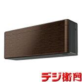 ダイキン冷房能力4.0kW冷暖房エアコンrisoraS40WTSXP-Mウォルナットブラウン/【送料区分ACサイズ】