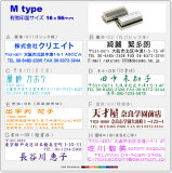 住所スタンプ・定番サイズのMtype(文字)補充インク付スタンプ オーダー・メール便では送料は無料です!
