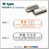 飾り枠付 住所スタンプ Mtype 飾り枠(文字1色)補充インク付スタンプ オーダー・メール便では送料は無料です!