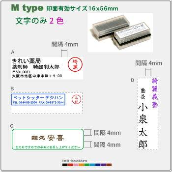 Mタイプ(16×56mm)文字のみインク・2色