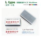 オリジナル スタンプ・デジはん・Ltype 2色(文字2色)補充インク2本付スタンプ オーダー・メール便では送料は無料です!
