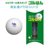 ゴルフボールスタンプ ごるはん 昆虫・魚イラストシリーズ・メール便では送料は無料です・名入れOK!ゴルハン・プレゼントにも最適で〜す